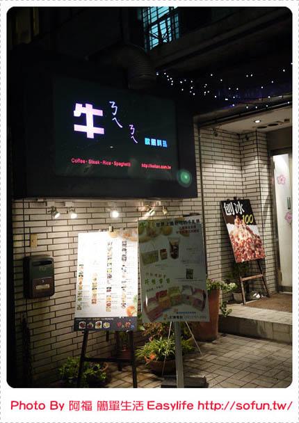 牛ㄋㄟㄋㄟ 歐風料理餐廳@隱身台北巷弄平價美食