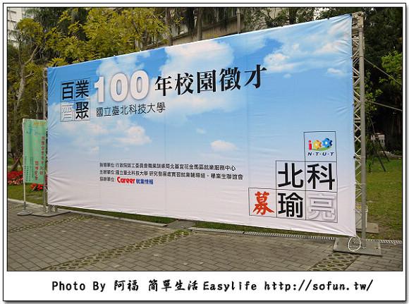 [生活] 台北科技大學@100年校園徵才博覽會隨手拍