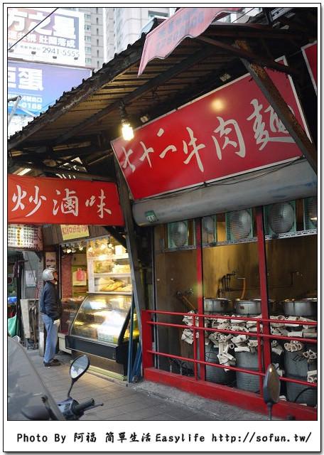 [美食] 台北忠孝。七十二牛肉麵@熬煮72小時湯頭好滋味