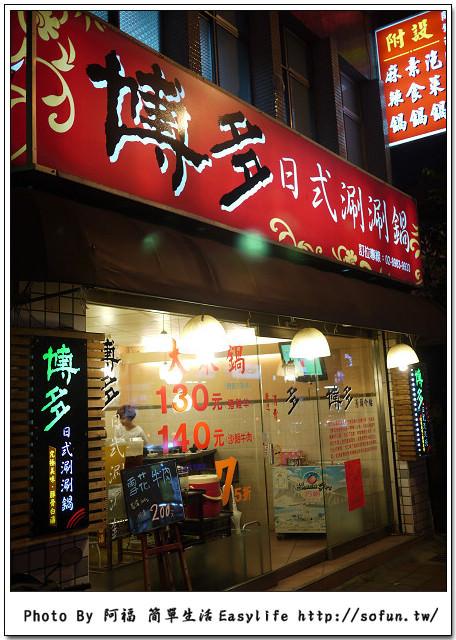 [美食] 三重博多日式涮涮鍋@平價火鍋試吃