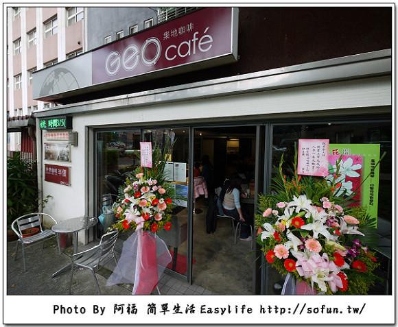 台北集地咖啡 GEO café:就愛玩GF2新書分享 & Wisely 慶生會