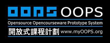 [學習] MyOOPS 開放式課程@免費演講線上收看網站