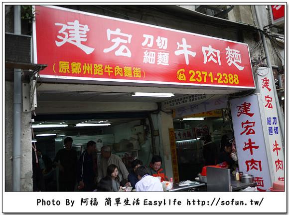 [美食] 台北洛陽街。建宏牛肉麵總店@呷粗飽、俗又大碗牛肉麵