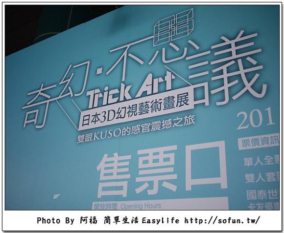 [玩樂] 台北士林科教館 [奇幻。不思議] 日本 3D 幻視藝術畫展