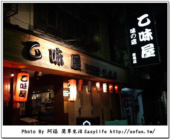 [美食] 乙味屋八德總店 おつみや 日式料理專賣店