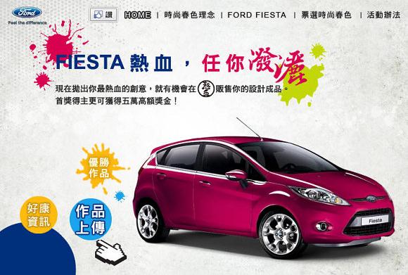 [宣傳] Ford FIESTA 熱血,任你潑灑 抱枕設計競賽票選活動