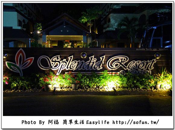 [住宿] 泰國芭達雅畢旅@Pattaya Splendid Resort Hotel 渡假飯店