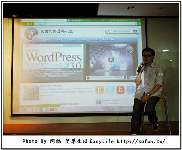 [聚會] WordPress Party @ Taiwan 第一屆活動心得 in Taipei