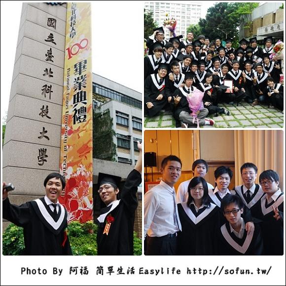 [隨筆] 台北科技大學100年度畢業典禮@屬於我們的難忘回憶