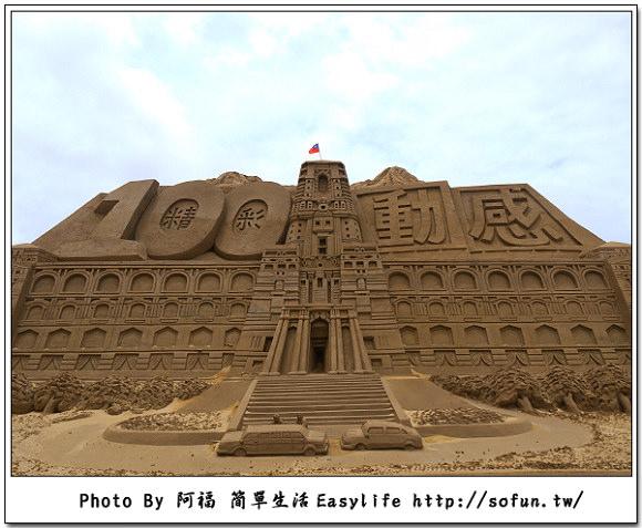 [旅遊] 2011 福隆海水浴場國際沙雕藝術季@大海、沙灘我來了