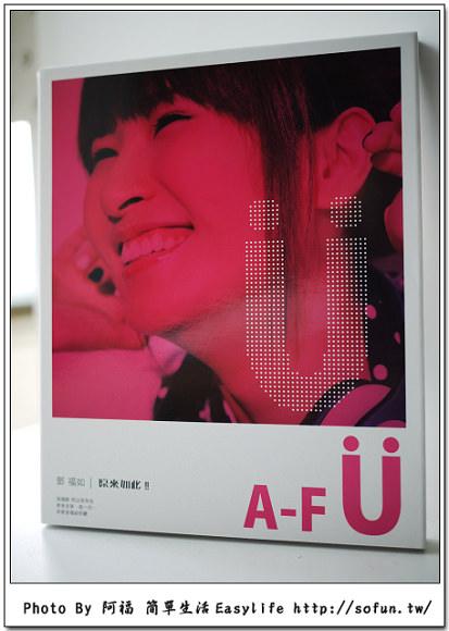 [音樂專輯] 網路爆紅素人歌手 阿福 – 鄧福如 A-FU:原來如此