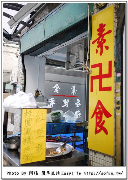 [食記] 台北濟南。賴媽媽素食小吃、甜點@充滿人情味美食店
