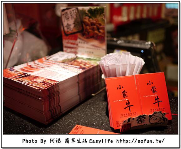 [美食] 台北火鍋。小蒙牛(南京店)頂級麻辣養生鍋吃到飽