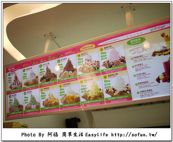 [甜點] 台北師大夜市。Yofroyo 友個優@優酪乳冰淇淋