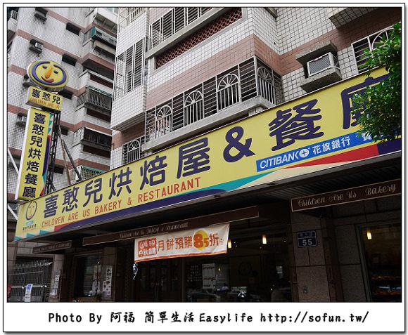 [聚會] 新竹建中。喜憨兒烘焙餐廳@國中同學會小聚
