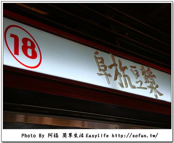 [食記] 台北華山市場.阜杭豆漿 大排長龍超人氣中式早餐店