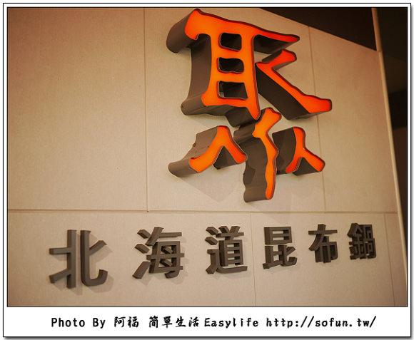 [美食] 聚 ~ 北海道昆布鍋。竹北光明店@慶祝福媽生日大餐
