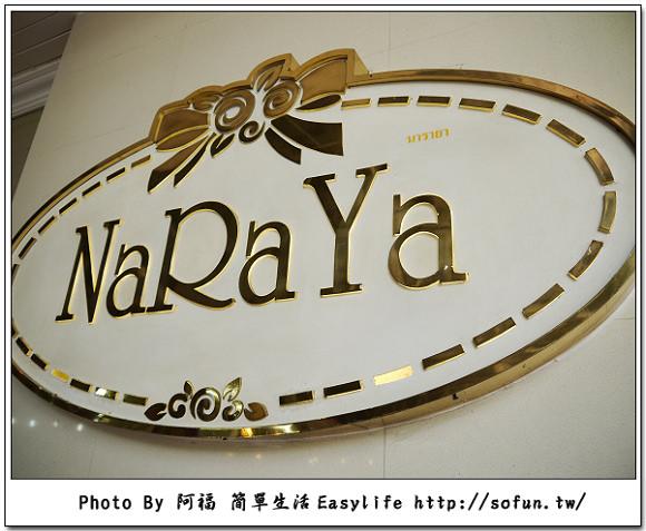 [買物] 泰國旅遊曼谷包 NaRaYa 必買首選品牌 便宜好看又實用