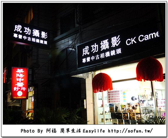 [分享] 台北光華.成功攝影 二手中古相機/鏡頭/週邊商品專賣店