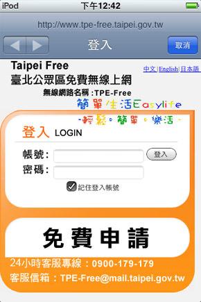 [資訊] Taipei Free 台北免費 Wi-Fi 無線上網服務 申請教學&測試