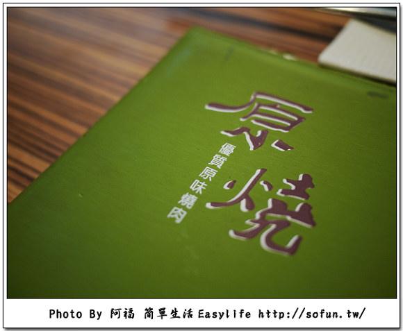 [美食] 原燒(新竹經國店)@優質原味燒肉,吃吃喝喝小聚