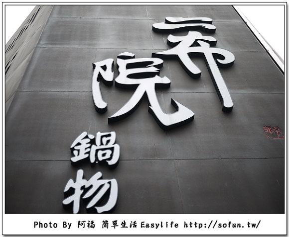 [食記] 新竹市區。二布院鍋物@高貴而不貴,高中同學會小聚