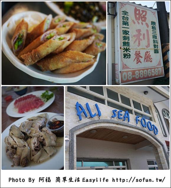 [食記] 屏東墾丁~阿利海產店、照利庭園海鮮餐廳