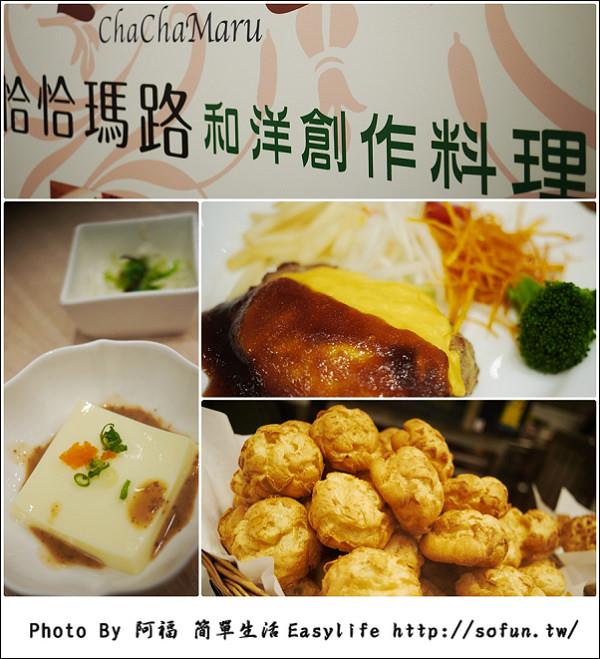 [食記] 台北火車站。微風美食廣場@BEARDPAPA'S 日式泡芙工房、恰恰瑪路和洋創作料理
