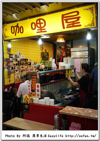 [食記] 台北公館。水源市場小吃攤@咖哩屋、古早味龍潭豆花