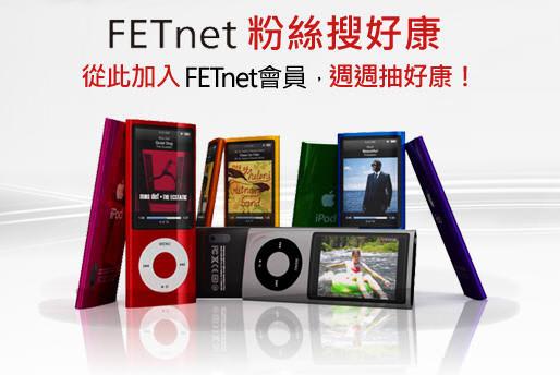 [邀稿] 遠傳FETnet 邀你來搜好康。數位內容網站新體驗@好康、大獎等你來拿