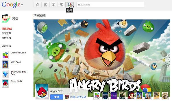 [分享] Google+ Games 免費遊戲平台 「憤怒鳥」、「寶石方塊」熱門遊戲齊發