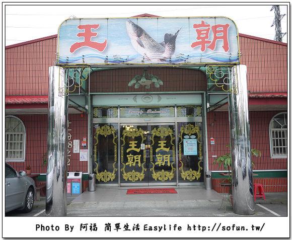 [美食] 桃園龍潭鄉.王朝活魚湘菜餐廳 (石門水庫活魚&熱炒)