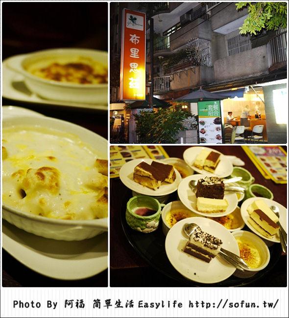 [食記] 台北敦化。布里恩茲義式料理吃到飽@大學同學聚會