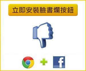 [Facebook] 臉書按爛按鈕。討厭、反感訊息也能按「爛」