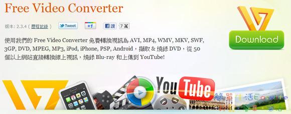 Freemake Video Converter 免費影片、音樂轉檔軟體 免安裝中文版