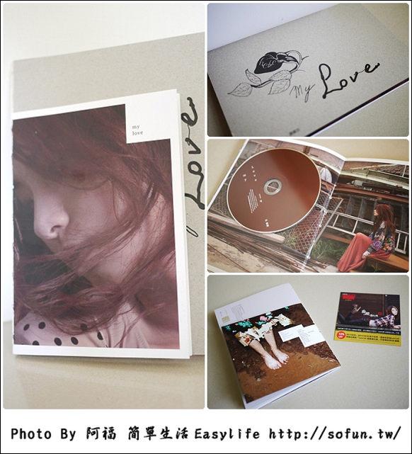 [音樂] 田馥甄 Hebe《My Love》專輯開箱文、高畫質MV分享
