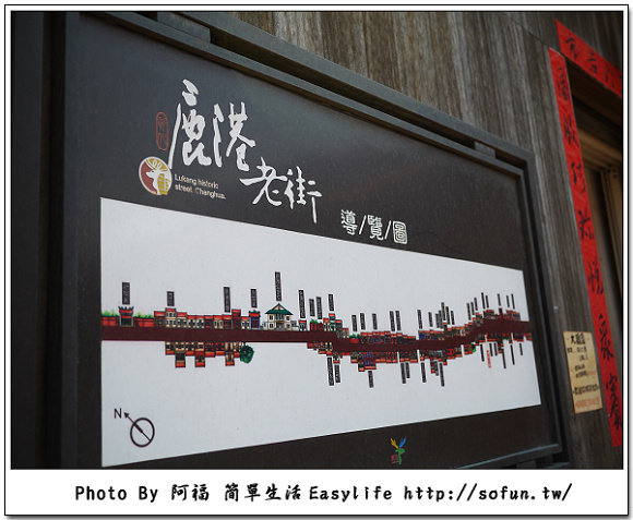 [遊記] 彰化鹿港老街、天后宮、民俗文物館@吃喝玩樂隨處拍
