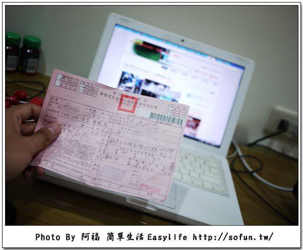 [資訊] 罰單查詢、遺失處置@免出門用網路線上繳費