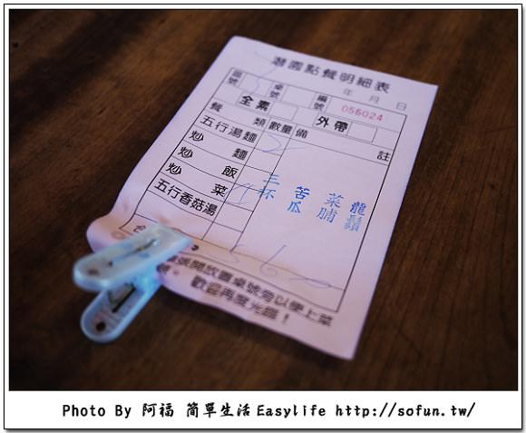 [食記] 竹東百年老店。潛園擂茶.五行湯麵@健康平價素食好選擇