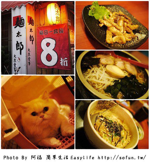 [食記] 台北濟南。麵太郎居酒屋@平價美味日本料理店