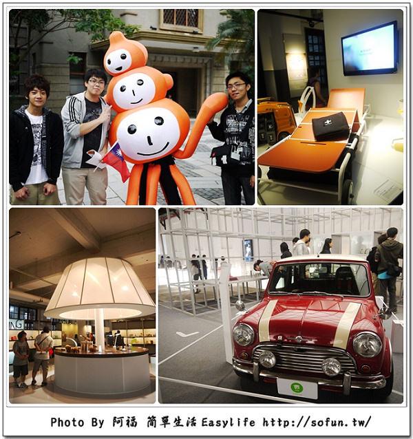 [遊記] 2011台北世界設計大展 國際級軟實力展示 in 松山文創園區