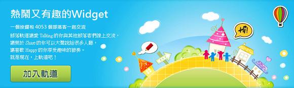 [推廣] 部落軌道 Blog Orbit 提昇網站流量 Widget 社群行銷工具