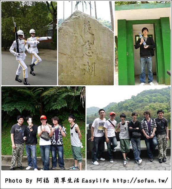 [遊記] 桃園大溪。秘境之南後慈湖@來去一窺兩蔣文化園區