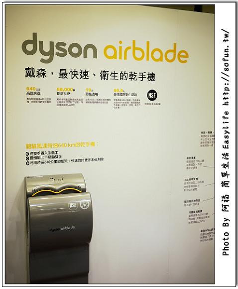 [體驗] Dyson Airblade 乾手機 10秒鐘雙手乾溜溜 環保衛生又省電