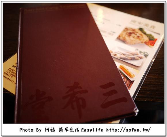 [記錄] 台北故宮。三希堂 – 乾隆皇帝書房餐廳@故宮亂逛趣