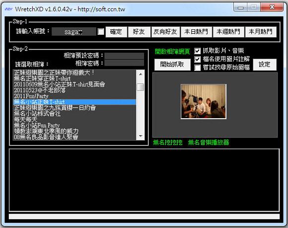 [軟體] WretchXD 無名正妹、帥哥相簿、影片 一鍵打包自動下載器