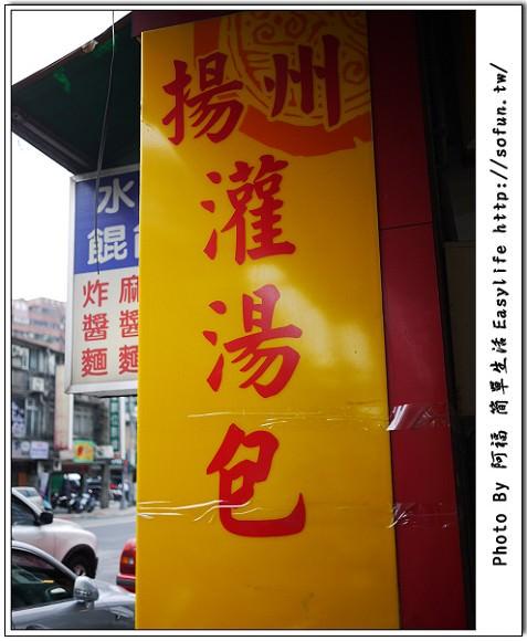 [食記] 台北八德。喜揚揚 揚州灌湯包 體驗爆漿美味、價格便宜