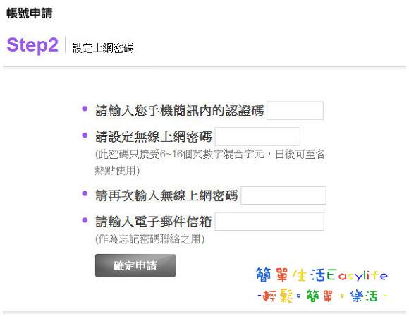 [資訊] iTaiwan 全台熱點免費 Wi-F i無線上網服務@申請教學、測試