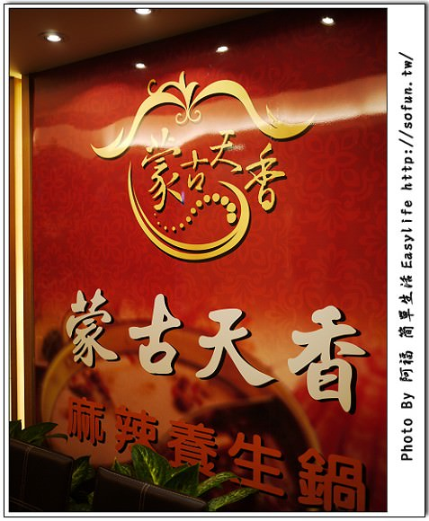 [食記] 台北景美。蒙古天香麻辣養生鍋@團購券半價吃到飽