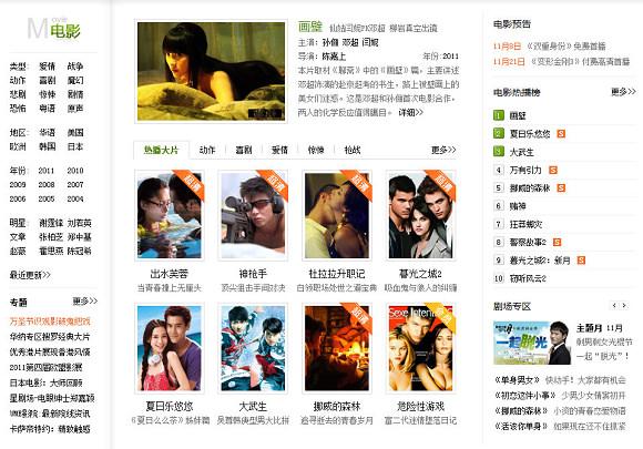 [網站] 愛奇藝 – 免費線上網路電視@電影、動畫、紀錄片隨你看